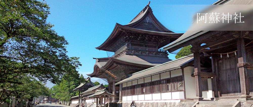 横参道から見る阿蘇神社楼門